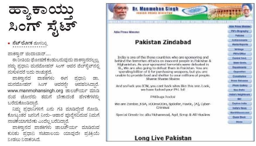 prime minister manmohan singh web site hacked